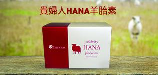 貴婦人HANA羊胎素_日本制美容保健食品