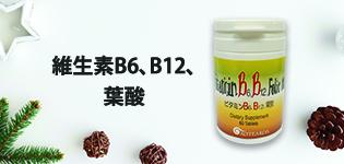 ハイマート公司的日本製造保健食品「維生素B6、維生素B12、葉酸」推薦給癡呆癥患者。