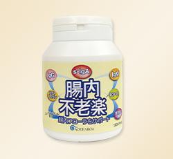 腸內不老樂是含有s-IgA抗體的日本製造保健食品