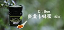 Dr. Bee 麥盧卡蜂蜜 150+