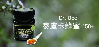 100%純正紐西蘭产Dr. Bee 麥盧卡蜂蜜 150+