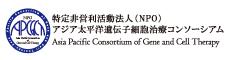 APCGCT: アジア太平洋遺伝子細胞コンソーシアム
