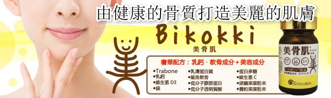 美骨肌是含有預防骨密度低下的Trabone日本製造保健食品