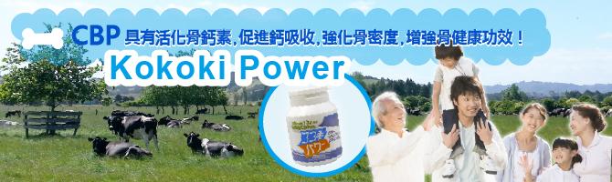 Kokoki Power是増加骨密度的日本製造保健食品