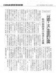 日本流通産業新聞2015年10月8日揭曉_s-IGA抗體
