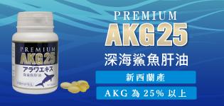 含有AKG25%以上新西蘭產深海鯊魚肝油。增强免疫力的日本製造保健食品。
