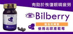 Bilberry(越橘)是有助於恢復眼睛疲勞日本製造保健食品