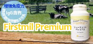 Firstmil Premium增強免疫力IgG抗體含有新西蘭牛生乳保健品,日本製造