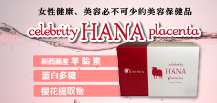 貴婦人HANA羊胎素_日本制美容保健品