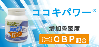 Kokoki Power是増加骨密度的CBP配合日本制保健品