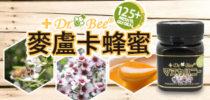 Dr. Bee 麥盧卡蜂蜜 125+