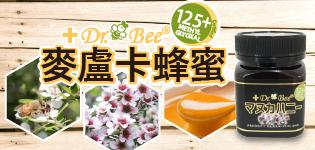100%純正紐西蘭产Dr. Bee 麥盧卡蜂蜜 125+