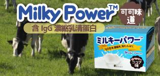 Milky Power是含有IgG抗體新西蘭濃縮乳清蛋白質補充