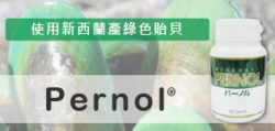 Pernol是含有Biolane(新西蘭綠色贻貝)日本制関節保健品