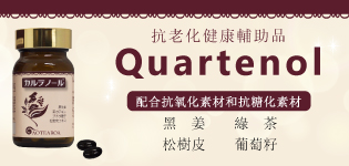 Quartenol是日本制抗老化保健食品。配合抗氧化素材和抗糖化素材!