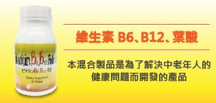 ハイマート公司的日本製造保健食品「維生素B6、B12、葉酸」推薦給癡呆癥患者。
