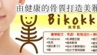 美骨肌: 含有預防骨密度低下的Trabone日本製造保健食品