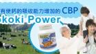 Kokoki Power: 配合增加骨密度的CBP。日本製造保健食品
