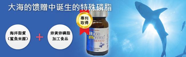 Ultra Maco是海洋生脂質和蛋黃卵磷脂配合而成的日本製造保健食品