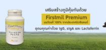 เฟิร์สมิล พรีเมี่ยม (Firstmil Premium)