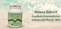โมอาน่า เอ็กซ์แทรก (Moana Extract)