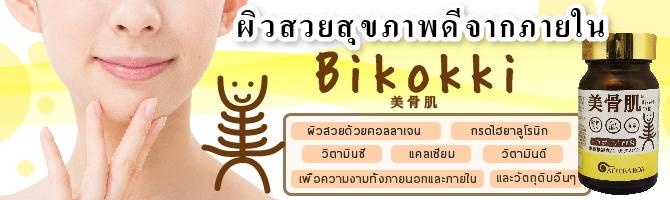 บิโคกกิ(Bikokki): อาหารเสริม สร้างผิวพรรณที่งดงามจากกระดูกที่แข็งแรง