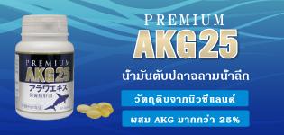 AKG25: น้ำมันตับปลาฉลามน้ำลึก อาหารเสริม