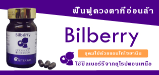 Bilberry: อาหารเสริมผลิตในประเทศญี่ปุ่น ใช้บิลเบอร์รี่จากยุโรปตอนเหนือ ฟื้นฟูดวงตาที่อ่อนล้า