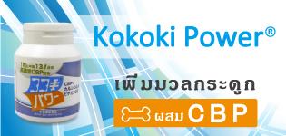 Kokoki Power: เพิ่มมวลกระดูก ผสม CBP อาหารเสริมผลิตในประเทศญี่ปุ่น