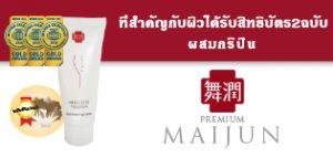 "Maijun Gripin Cream: ผสมสารออกฤทธิ์เพื่อรักษาความชุ่มชื้น ""Gripin"""