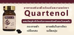 Quartenol: อาหารเสริมเพื่อป้องกันความแก่ชรา ผลิตในประเทศญี่ปุ่น