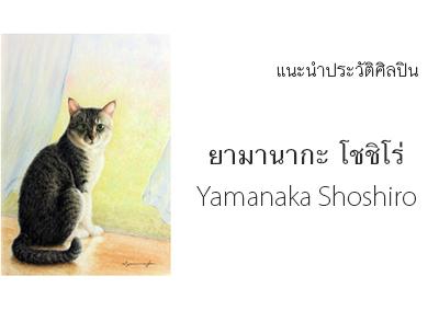 ยามานากะ โชชิโร่