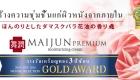 "Maijun Cream ผสมสารออกฤทธิ์เพื่อรักษาความชุ่มชื้น ""Gripin"""