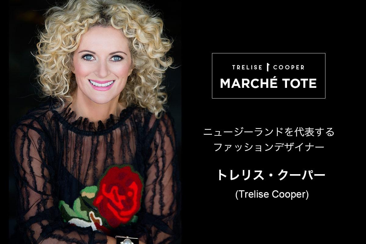 ニュージーランドを代表するファッションデザイナー「トレリス・クーパー(Trelise Cooper)」