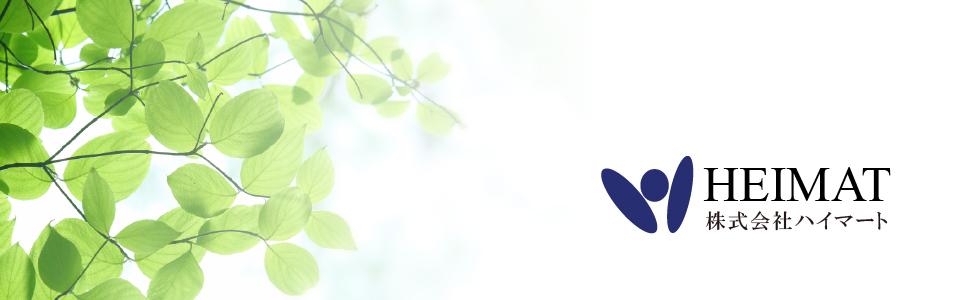 グリピン研究の株式会社ハイマート