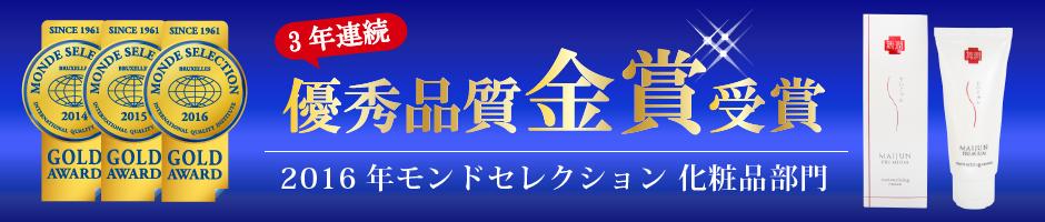 舞潤クリームが3年連続でモンドセレクション金賞を受賞しました!