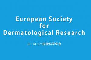 ヨーロッパ皮膚科学学会にて保湿成分「グリピン」の研究報告が行われました。
