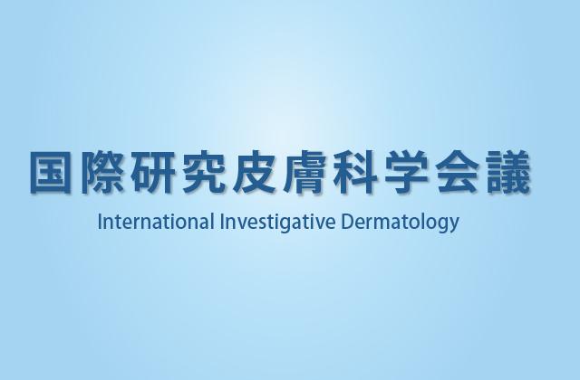 国際研究皮膚科学学会で保湿成分グリピンの研究報告がされました。