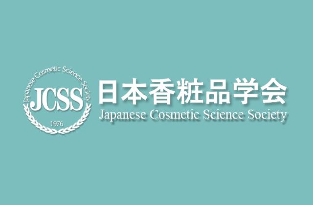 日本香粧品学会でグリピンのヒアルロン酸性を報告しました。