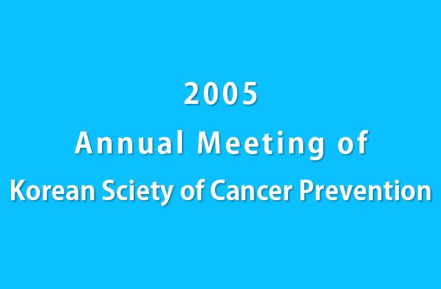2005年度韓国がん予防学会年次総会にてサメ抽出脂質による悪性疾患治療およびがん増殖や転移の抑制について報告がありました。