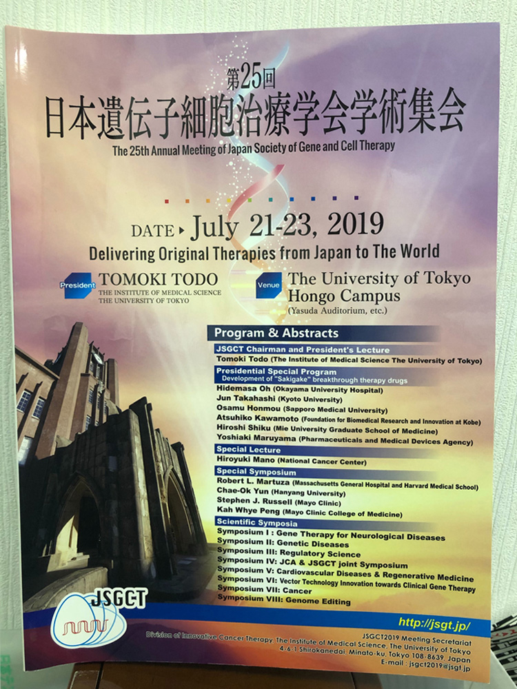 第25回日本遺伝子細胞治療学会学術集会詳細