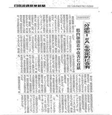 2015年10月8日の日本流通産業新聞