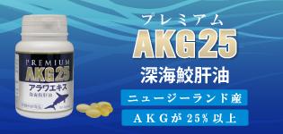 ニュージーランド産深海鮫肝油サプリメント。AKGを25%以上に規格!