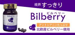 アントシアニンたっぷりの北欧産ビルベリー使用サプリメントです。