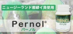 パーノルはニュージーランド産緑イ貝(バイオレーン)配合サプリメントです。