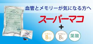 スーパーマコとビタミンB6、B12、葉酸の分包サプリメントです。