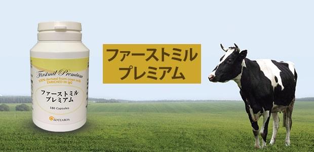 ニュージーランドの生乳由来、IgG含有乳性たんぱくの腸内フローラに働くサプリメント「ファーストミルプレミアム」です。