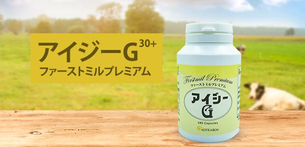 IgG含有乳性たんぱくの腸内フローラに働くサプリメント「アイジーG<sup>30+</sup> ファーストミルプレミアム」です。