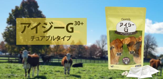 生乳由来IgG含有健康食品チュアブルタイプ