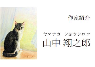 パステル画家・山中翔之郎